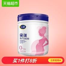 官方FIRMUS/飞鹤星蕴0段正品孕妇奶粉700g适用于怀孕期产妇妈妈