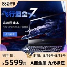 【急速发货】Asus/华硕飞行堡垒7 GTX1650/GTX1660Ti窄边框游戏笔记本电脑独显吃鸡FX95设计师专用电竞学生