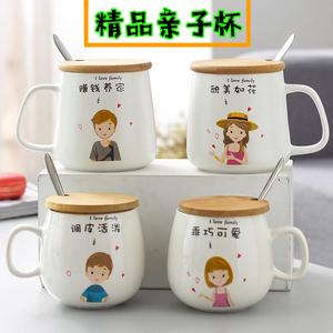 家用陶瓷杯一家三口四口亲子杯带盖勺马克杯套装创意个性喝水杯子