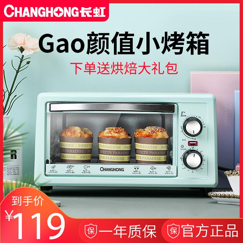 满59元可用15元优惠券长虹家用小型烘焙蒸烤二合一电烤箱