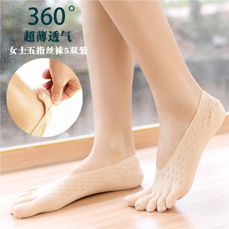 5双夏季天五指袜女士隐形浅口船袜子丝袜防掉跟分趾防勾丝超薄款