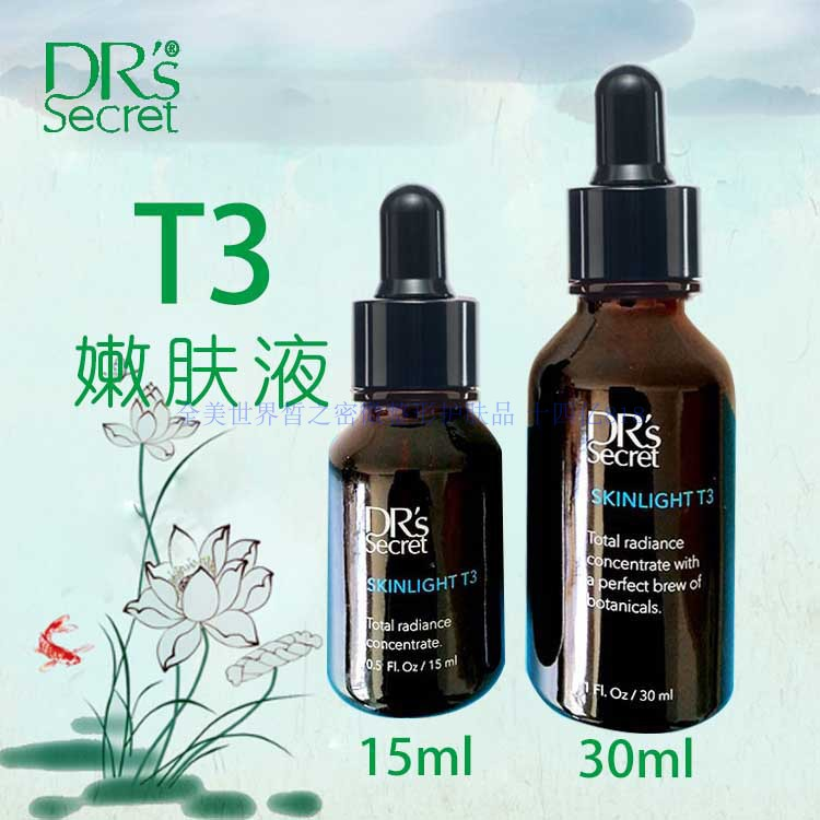 The worlds essence T3 essence skin lotion essence accelerates metabolism 15ml30ml repair and brightens skin.