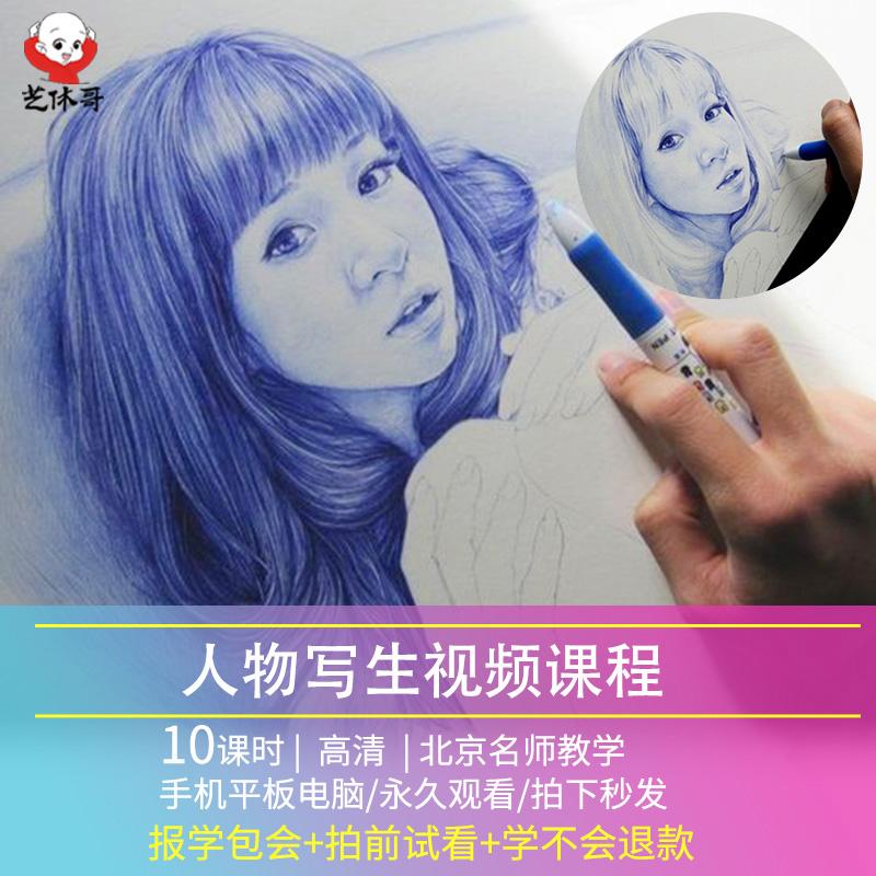 人物写生视频教程 圆珠笔手绘/插画/素描技法创意10课时在线课程