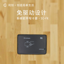Gen USB port Non-drive card issuing elevator IC card write card delivery software Intelligent card management system