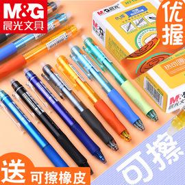 晨光按动可擦笔中性笔小学生3-5年级热可擦0.5晶蓝色正品摩魔力易擦笔墨蓝黑色水笔按压式按动式优握可檫笔