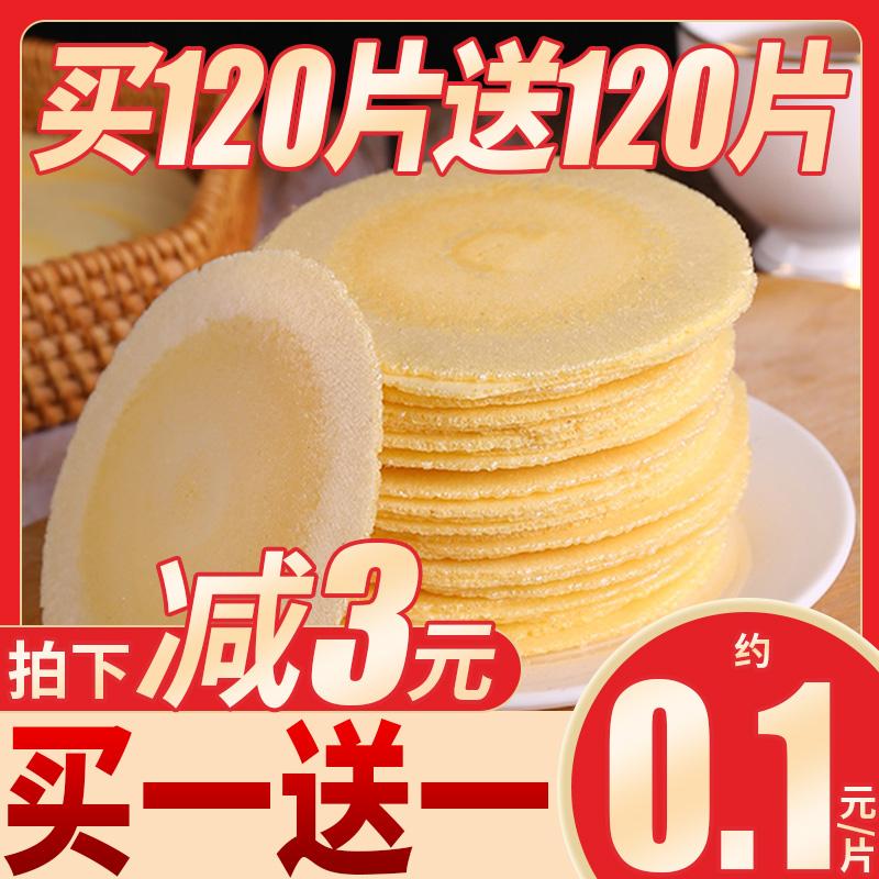 其妙风吹饼薄脆饼干早餐煎饼粗粮潮汕老式吃货小零食小吃休闲食品