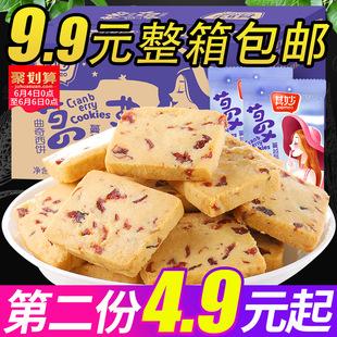 多口味 散装 其妙蔓越莓曲奇饼干整箱网红小零食小吃休闲食品小包装