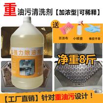厨房抽油烟机强力清洗剂去重油污大桶除油剂王机械设备除油机头水