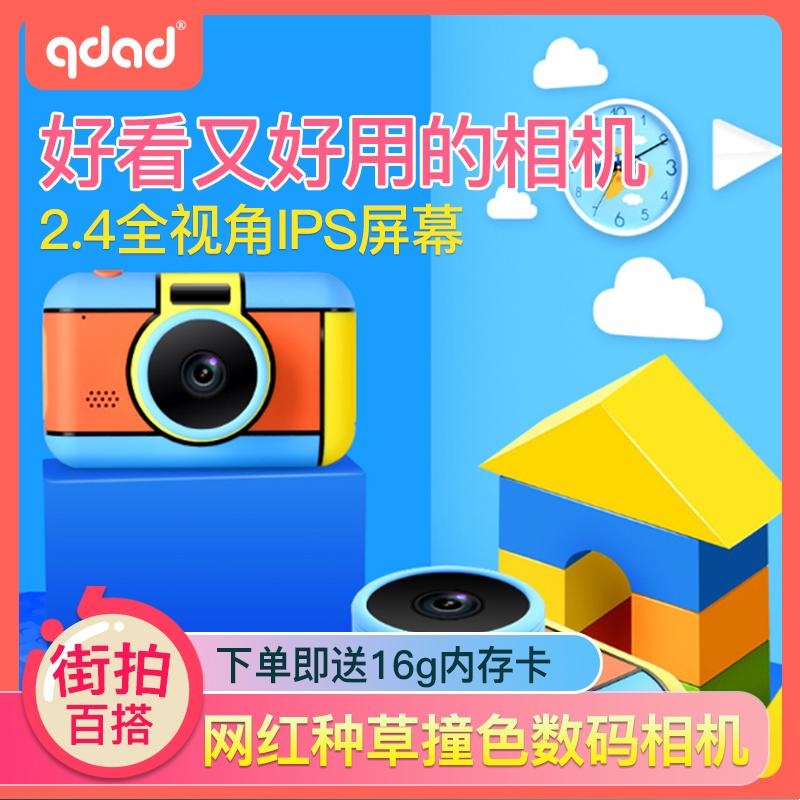 儿童照相机玩具可拍照数码迷你便携小学生单反2800万宝宝生日礼物