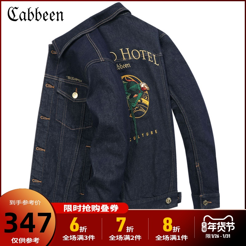 Carbine embroidered denim jacket men's 2020 autumn and winter new trend dark blue men's work jacket men's trend