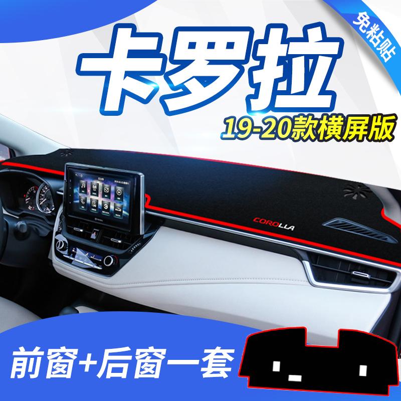 19款新丰田卡罗拉内装饰用品仪表台避光垫双擎汽车中控台防晒遮阳