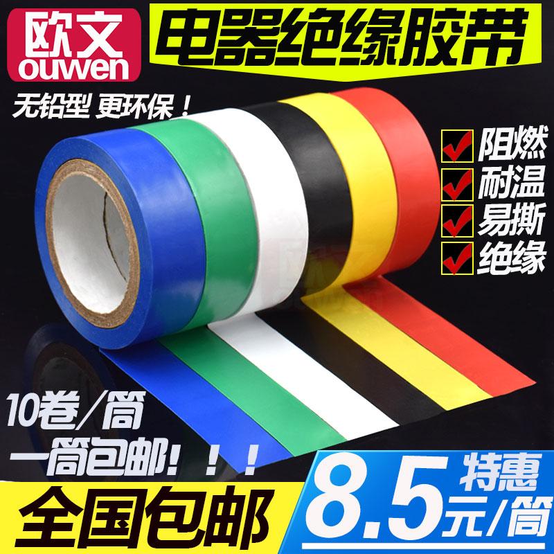 彩色电工胶带PVC耐磨阻燃无铅电气绝缘胶布防水黑白黄绿蓝红胶带