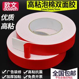红膜白色泡棉双面胶带 广告办公PE海绵 强力汽车用泡沫双面胶带图片
