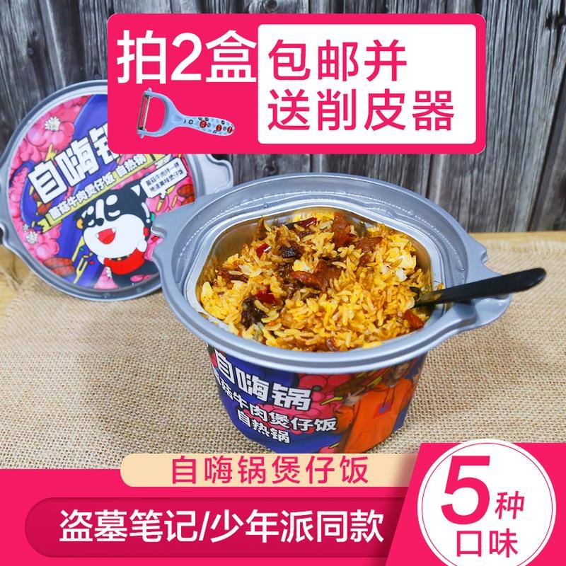12-01新券煲仔饭包邮盗墓笔记少年派自嗨锅