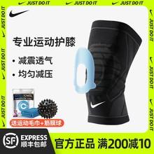 nike耐克护膝篮球足球夏季男专用运动膝盖护套跑步女舞蹈专业护具