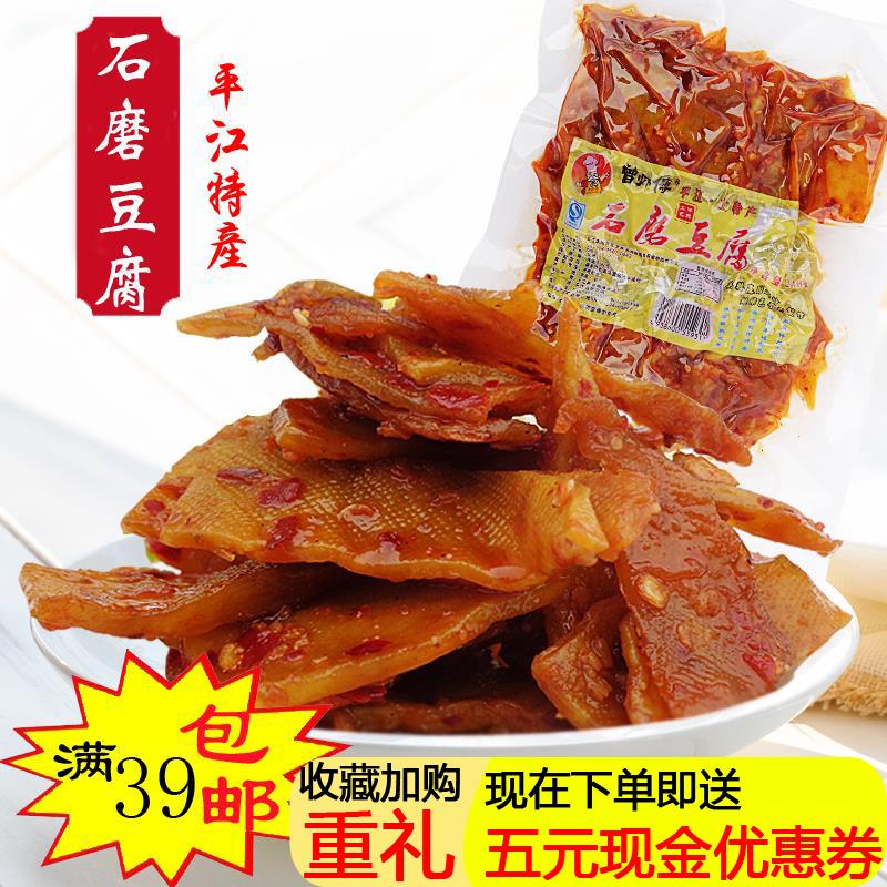 湖南平江特产曾师傅石磨豆腐酱干香干辣条香辣豆腐干248g休闲零食