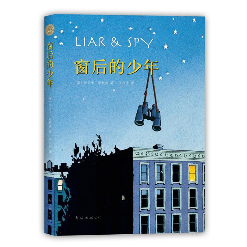 窗后的少年 第十届文津图书奖 纽伯瑞金奖得主作品 爱心树童书 7-12-15岁儿童文学畅销外国小说 世界儿童文学精选佳作 正版书籍