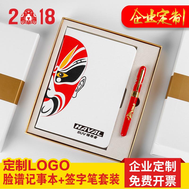 创意实用复古中国风特色礼品伴手礼公司活动会议商务礼品定制logo