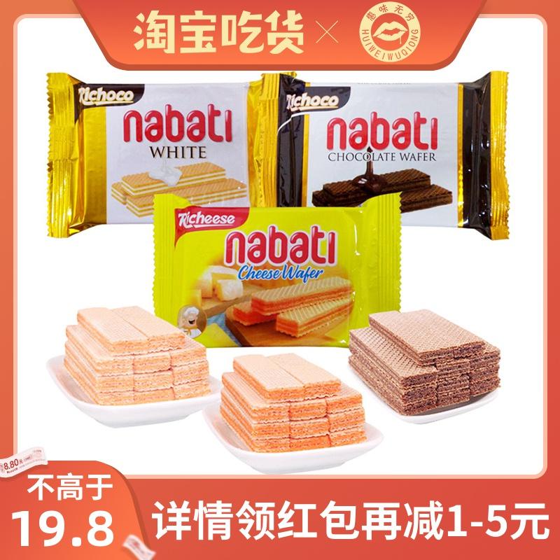 印尼进口丽芝士25gx20袋纳宝帝威化饼干奶酪巧克力香草牛奶味整箱