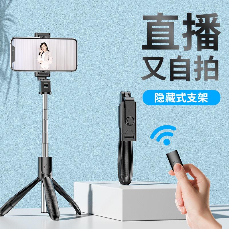 中國代購|中國批發-ibuy99|索尼手机|加长手持自拍杆通用多功能手机蓝牙三脚架网红直播户外拍照支架