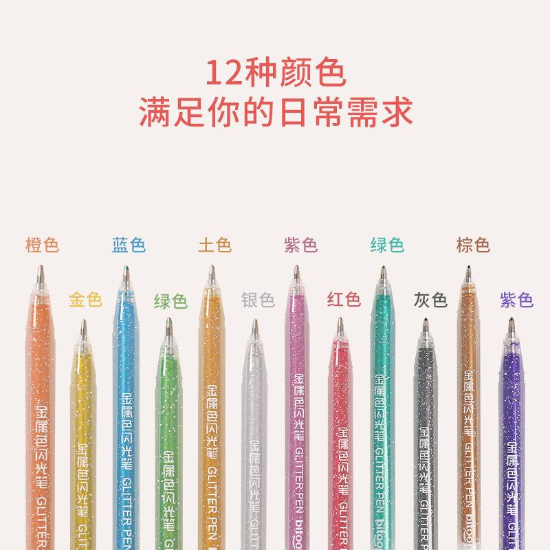 中國代購|中國批發-ibuy99|彩色笔|闪光流沙彩色手账笔套装萤火笔学生网红韩版金色做笔记水彩中性笔
