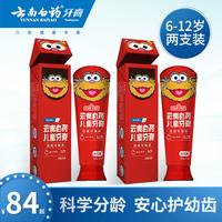 薇娅推荐 云南白药儿童牙膏3-6岁6-12岁可吞咽60g*2