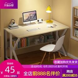 电脑台式桌家用简约现代卧室书桌书架一体租房学生写字桌办公桌子