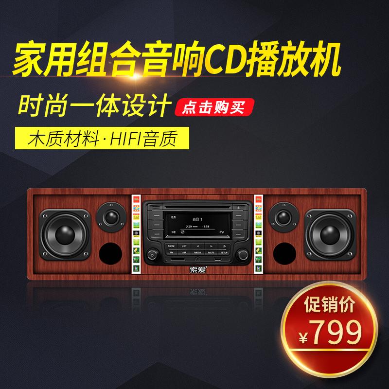 索爱 SA112组合音响家用播放机cd收音电视桌面蓝牙hifiI电脑音箱