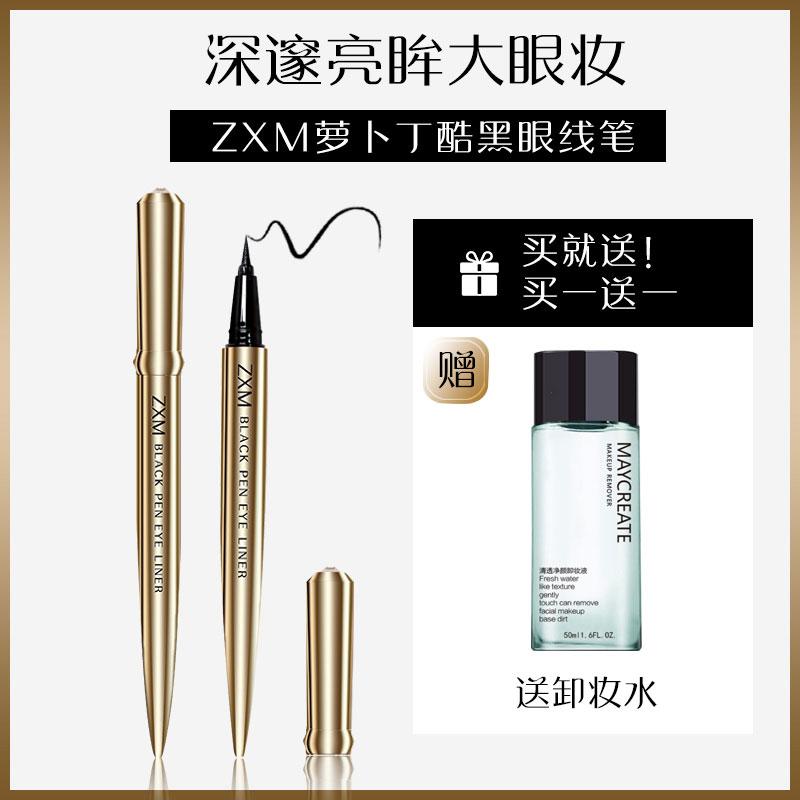 韩国ZXM小金笔萝卜丁眼线液笔胶笔极细持久防水不晕染初学者学生