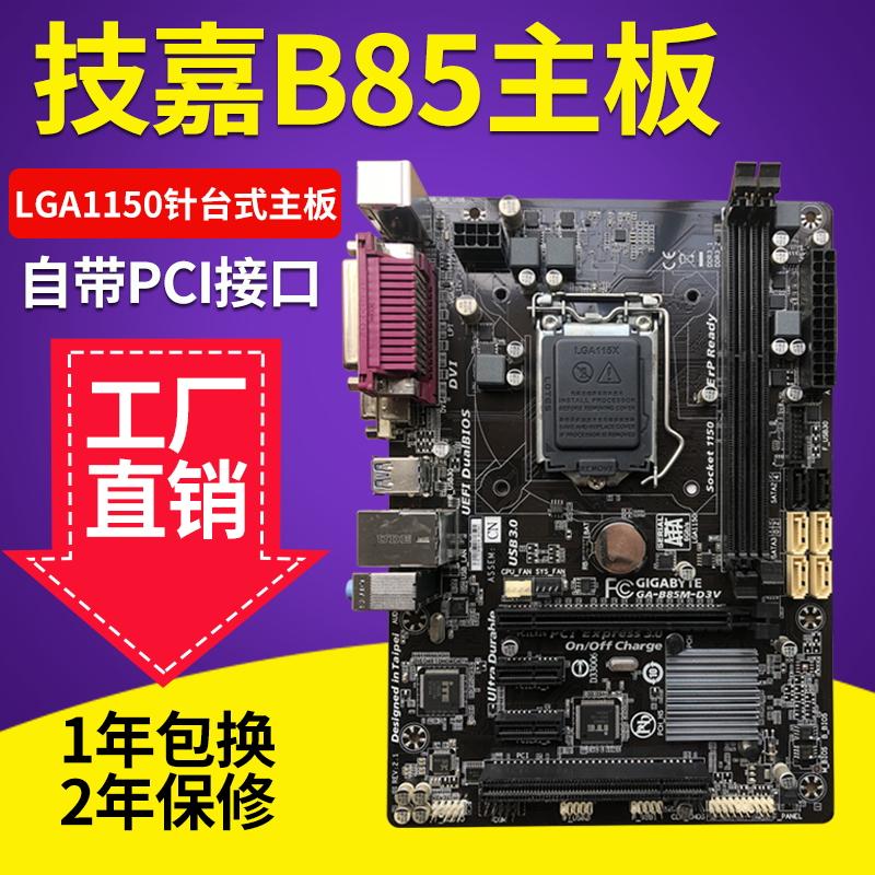 Gigabyte/技嘉B85M-D3V 1150针B85主板台式DDR3小板通用 H81 Z87