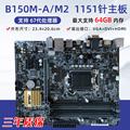 Gigabyte/技嘉B150M d3v 1151针b150m/h110m s2主板B250 ddr4