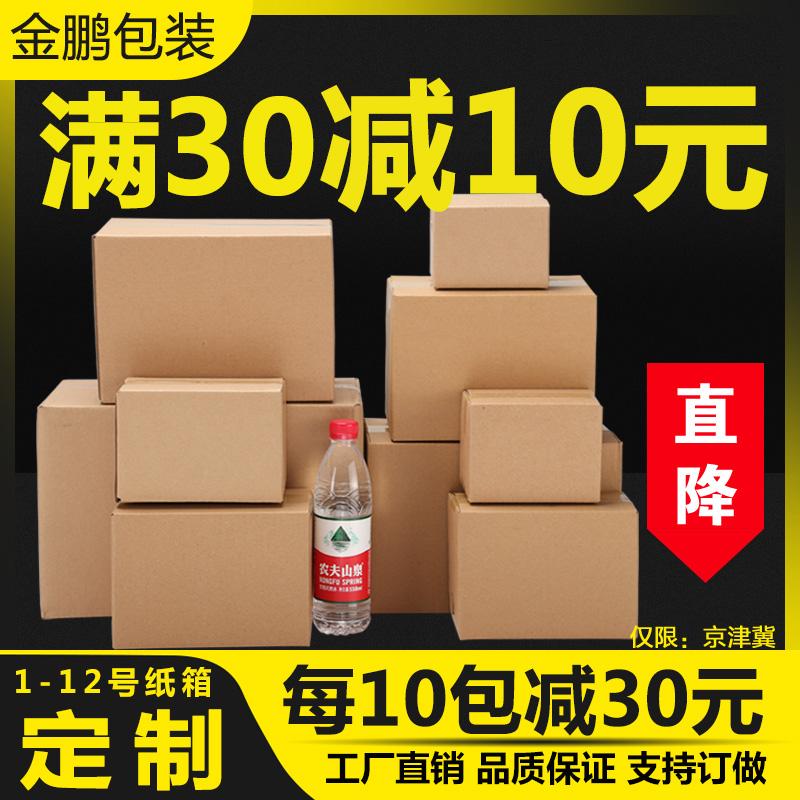 纸箱快递打包箱包装盒箱子批发淘宝半高箱长方形大小号纸盒厂定做
