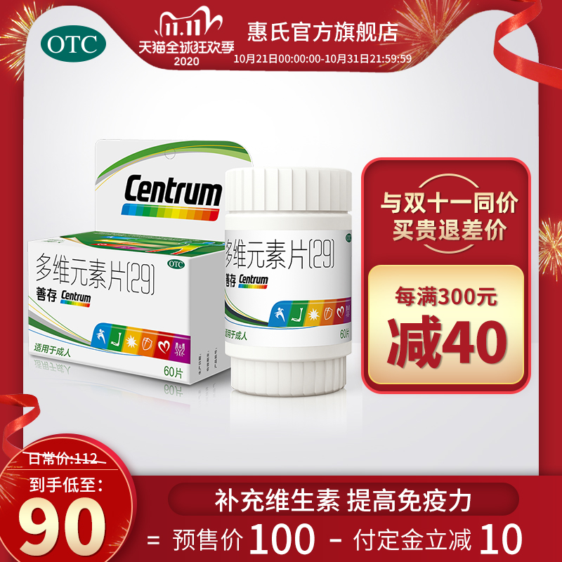 Wyeth official Shancun multivitamin 60 Tablets supplement vitamin b1b2 for women and men