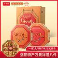 万景祥河南洛阳特产老八件 零食小吃 手工糕点心洛八件送礼盒装