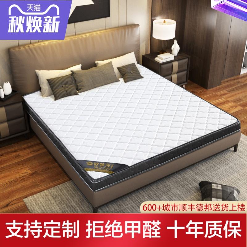 床垫椰棕垫偏硬棕榈乳胶1.8m席梦思儿童1.5米薄折叠经济型定做10-10新券