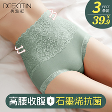 High waist closed panties, women's cotton crotch, antibacterial waistband, hip lifting, small belly, large size, fat mm, thin and breathable in summer