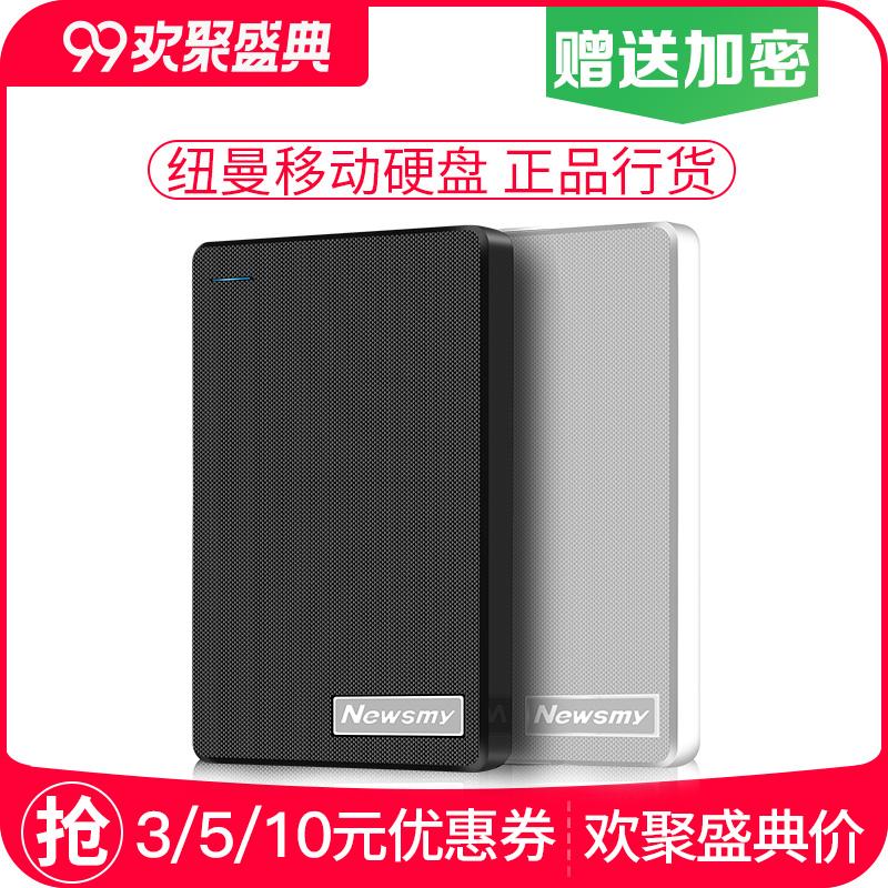 500gb苹果1tb加密320g移动硬移动盘usb3.0160g纽曼移动硬盘