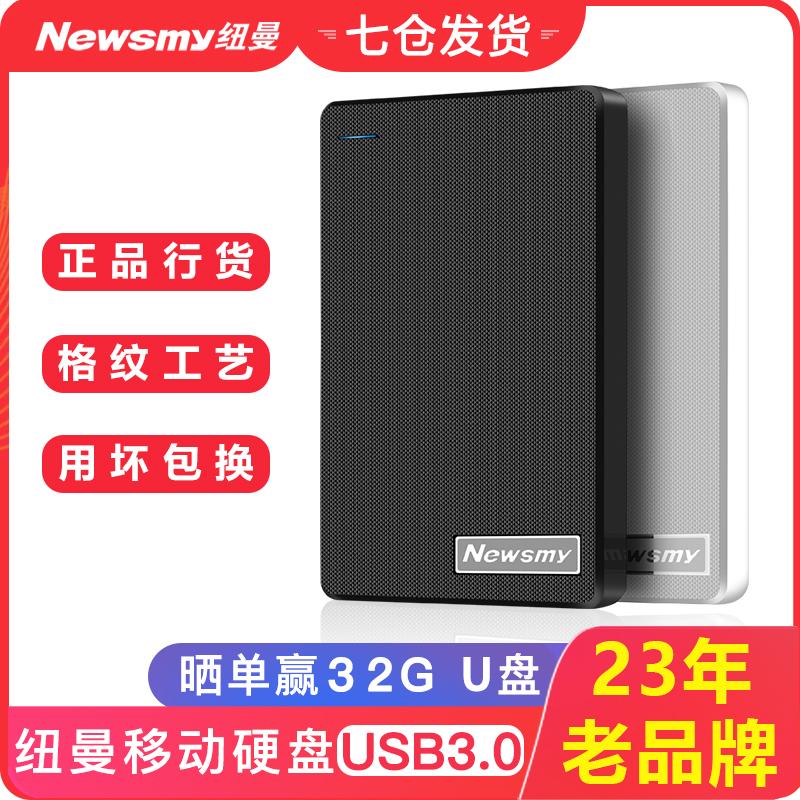 纽曼移动硬盘160g外置USB3.0正品320g加密500gb兼容mac苹果1t外接