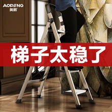 Aopeng aluminum alloy ladder household folding herringbone ladder thickened indoor multi-functional stair three four five step small ladder