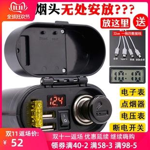 摩托车点烟器 充电 防水usb车充 多功能12v充手机充电器改装配件