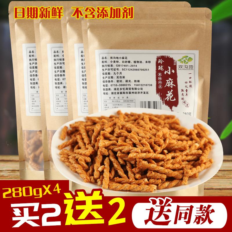 襄阳特产双沟地手工小麻花小辫280gX4网红零食小吃散装休闲食品