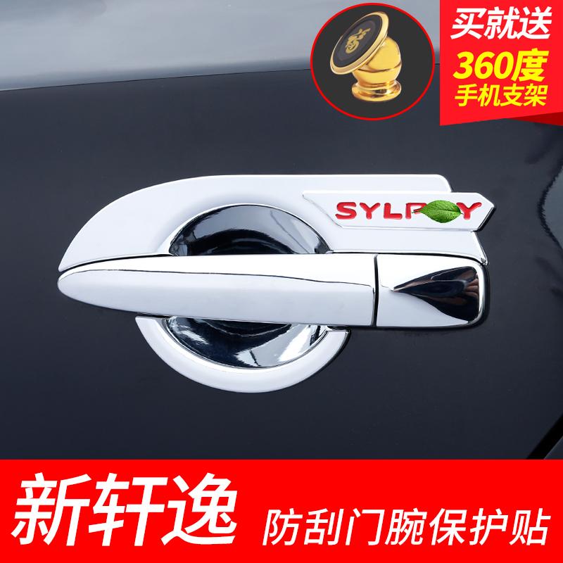 Новый Sylphy дверь Автомобиль защиты запястья дверь Ручка с ручкой 12-2018 Nissan Sylphy снаружи чаша под дверную ручку накладка на дверную ручку Внутренняя отделка обновленная