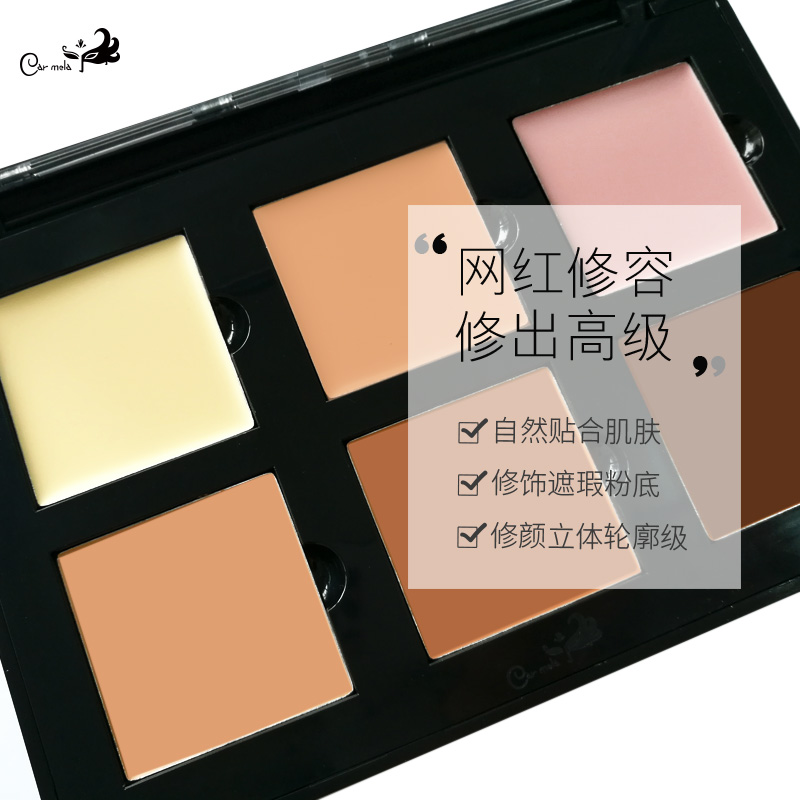 Concealer repair paste plate, six color shadow paste, shadow, European and American makeup dressing, old man makeup, foundation defect concealer, and repair paste plate.