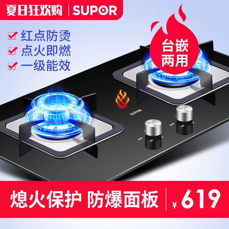 苏泊尔 QB516燃气灶家用嵌入式双灶煤气灶液化气灶天然气炉灶台式