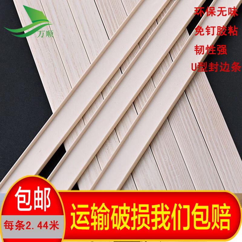U-образный кромка ПВХ полосатый Краска из цельной древесины панель экология панель пакет сторона полосатый мебель дверь панель Деревянный шкаф панель с застежкой полосатый Закрыть полосатый