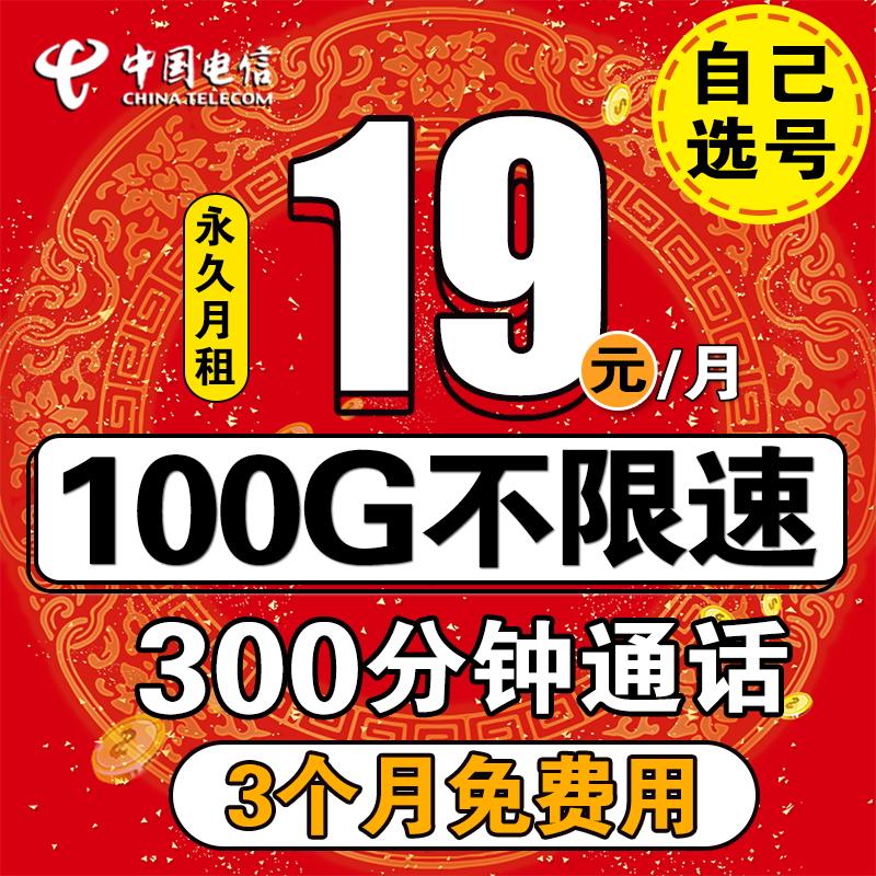 电信卡无限流量卡不限速纯流量上网卡4g手机卡电话卡选号全国通用