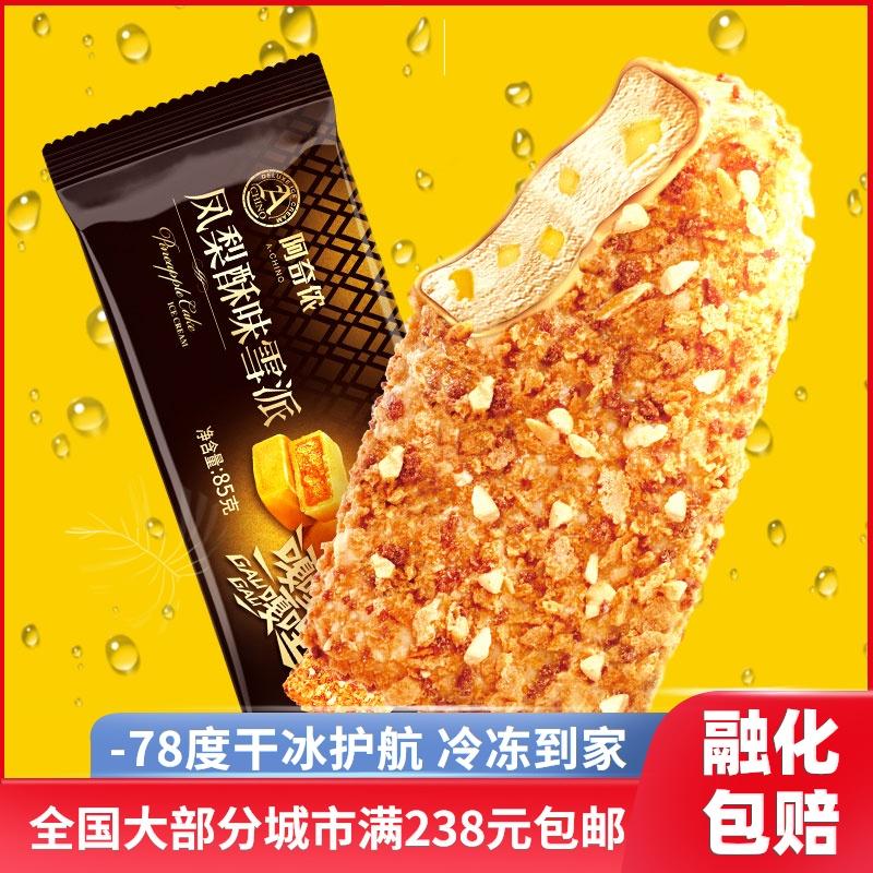 阿奇侬嘎哩嘎哩凤梨酥味雪派冰淇淋台湾网红脆皮冰激凌85g/支雪糕