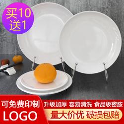 自助快餐店炒面菜密胺大盘鸡白色圆形仿瓷塑料餐具商用盖浇饭盘子