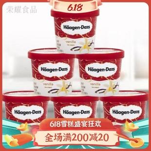多口味冰激凌雪糕冷饮 法国哈根达斯进口冰淇淋 81g 小杯装