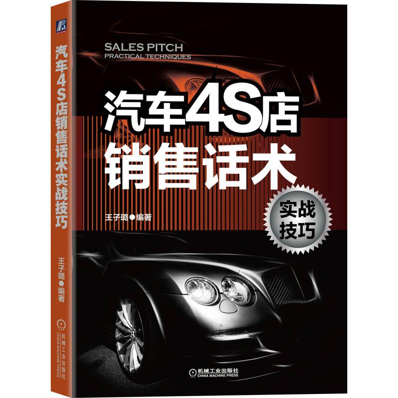 汽车4S店销售话术实战技巧 王子璐 著 市场营销 经管、励志 机械工业出版社 畅销文学励志书籍